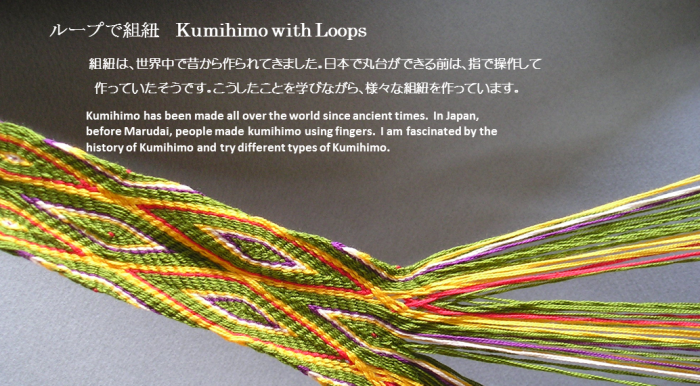Fumiyo Kitahara's website/ blog on loop braided Kumihimo, using hand-held loops.